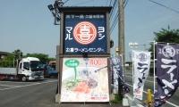 丸喜ラーメンセンター様