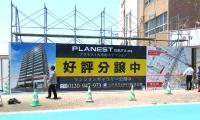 プラネスト大牟田ステーション様