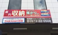 セカンドクローゼット日田様
