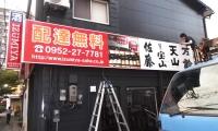 泉屋酒販(株)様 佐賀店2