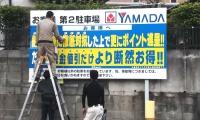 ヤマダ電機福岡城南店 AV生活館・デジタル館様