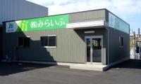 (株)みらいふ長崎支店様