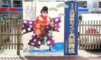 久留米ちくご大歌舞伎様(1)
