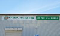 (株)カシワ 大刀洗工場様