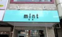 mint様