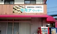 モモナクッキー様