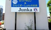 Junka様