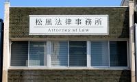 松風法律事務所様