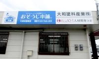 大和塗料産業(株)及びおそうじ本舗様