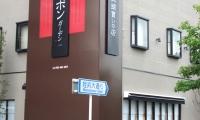 ヌルボンガーデン福重店様2