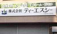 株式会社 ティーエスシー久留米営業所様