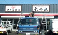 タナカ鮮魚店様及び総菜屋さん