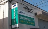 (株)セイシン・コンピタンス・サポート様