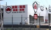 (株)カーチス福岡西店様1