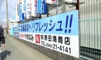 (株)野田清商店様