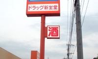 新生堂薬局中間店様 広告塔