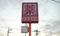 新生堂薬局長峰店様