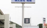 (株)城南 イシンホーム福岡西店様