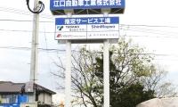江口自動車工業(株)広川工場様