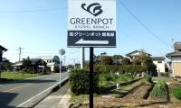 (株)グリーンポット貿易部様の工場サイン