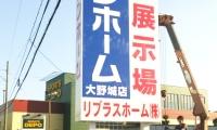 リブラスホーム(株)様イシンホーム住宅展示場広告塔サイン