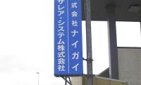(株)ナイガイ様