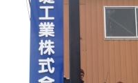 堤工業(株)本社様