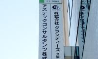 アズテックコンサルタント(株)様