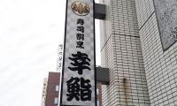 寿司割烹 幸鮨様