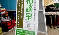 福岡緑化センター様