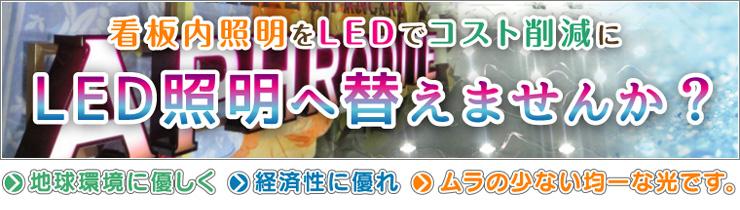 led_banner001