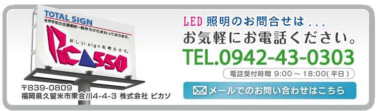 LED照明のお問合せは(株)ピカソまでお気軽にお電話ください。