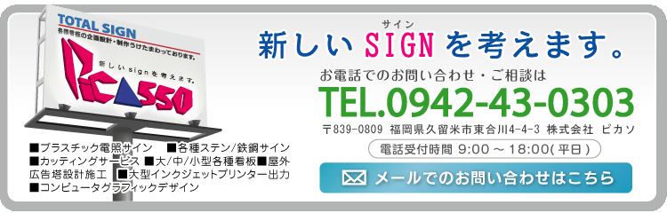 新しいsign(サイン)を考えます。